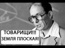 Советские Ученые Признались Что НАУКА обманывает людей!