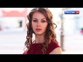 НЕСУРАЗНЫЙ ЖЕНИХ (2016) Русские мелодрамы новинки в HD / Фильмы про любовь