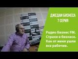 Джедаи бизнеса 7 серия. Радио бизнес FM. Как в 2012 году от меня ушли все рабочие