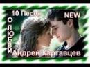 Андрей Картавцев 10 песен о Любви Сборник видеоклипов 2017
