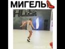 Мигель танцует на кублуках Танцы на ТНТ