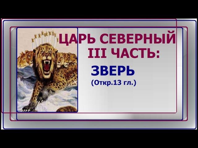 1.24 Царь северный, часть 3: ЗВЕРЬ из Откр. 13 и 17 гл. Свидетели Иеговы