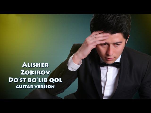 Alisher Zokirov - Do`st bo`lib qol | Алишер Зокиров - Дуст булиб кол (guitar music version)