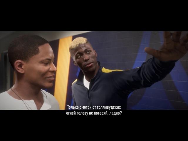 FIFA 18 | «История: Хантер возвращается» | Официальный трейлер сюжетного режима