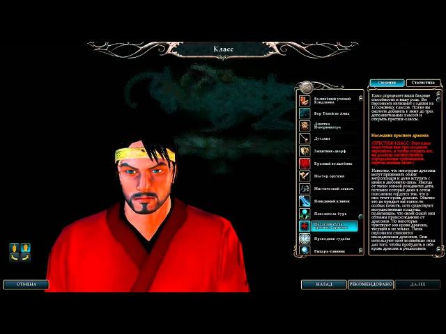 Neverwinter Nights 2 прохождение часть 1 создание персонажа