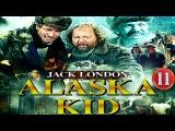 Аляска Кид. 11 серия.
