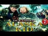 Аляска Кид. 7 серия.