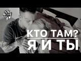Кто ТАМ - Я и Ты (Official video 2016)(Love-Rap.ru)