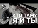 Кто ТАМ - Я и Ты Дикий Звук prod. Official video 2016
