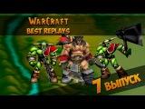 WarCraft 3 Best Replays 7 Выпуск (Бист Мастер)