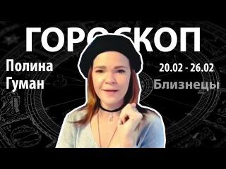 Гороскоп для Близнецов. 20.02 - 26.02, Полина Гуман, Битва Экстрасенсов