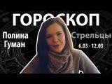 Гороскоп для Стрельцов. 6.03 - 12.03, Полина Гуман, Битва Экстрасенсов