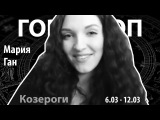 Гороскоп для Козерогов. 6.03 - 12.03, Мария Ган, Битва Экстрасенсов
