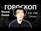 Гороскоп для Овнов. 13.03 - 19.03, Максим Павлов, Битва Экстрасенсов