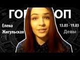 Гороскоп для Дев. 13.03 - 19.03, Елена Жигульская, Битва Экстрасенсов