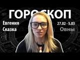 Гороскоп для Овнов. 27.02 - 5.03, Евгения Сказка, Битва Экстрасенсов