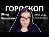 Гороскоп для Скорпионов. 20.02 - 26.02, Юлия Пашкевич, Битва Экстрасенсов