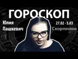 Гороскоп для Скорпионов. 27.02 - 5.03, Юлия Пашкевич, Битва Экстрасенсов