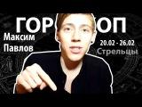 Гороскоп для Стрельцов. 20.02 - 26.02, Максим Павлов, Битва Экстрасенсов
