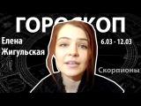 Гороскоп для Скорпионов. 6.03 - 12.03, Елена Жигульская, Битва Экстрасенсов