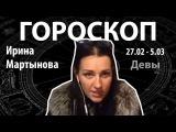 Гороскоп для Дев. 27.02 - 5.03, Ирина Мартынова, Битва Экстрасенсов