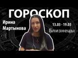 Гороскоп для Близнецов. 13.03 - 19.03, Ирина Мартынова, Битва Экстрасенсов