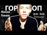Гороскоп для Тельцов. 20.02 - 26.02, Максим Павлов, Битва Экстрасенсов