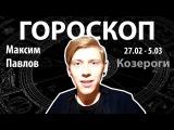 Гороскоп для Козерогов. 27.02 - 5.03, Максим Павлов, Битва Экстрасенсов
