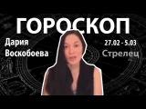 Гороскоп для Стрелец. 27.02 - 5.03, Дария Воскобоева, Битва Экстрасенсов