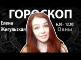 Гороскоп для Овнов. 6.03 - 12.03, Елена Жигульская, Битва Экстрасенсов