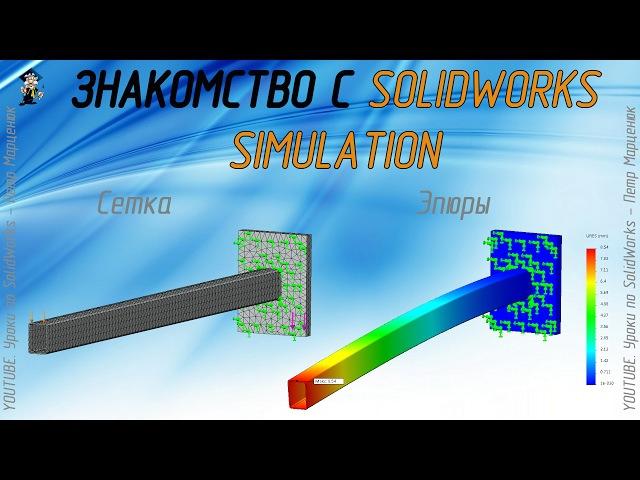 Знакомство с SolidWorks Simulation (Урок №1)