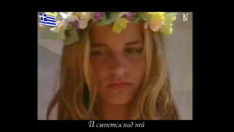 Харис Алексиу - Танго Нефели (Χάρις Αλεξίου - Το τανγκό της Νεφέλης) ργсскиε сγбтитρы