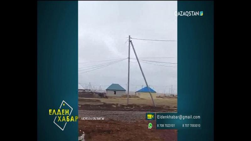 «Елден хабар». Ақмола облысы Аршалы ауданының тұрғындары жарықсыз күн көруде