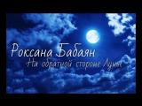 Роксана Бабаян - На обратной стороне луны
