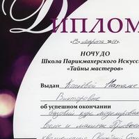 Яна Мацакова