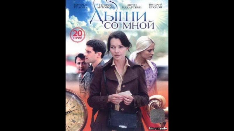 Дыши со мной 1 сезон 1-10 серия (2010)