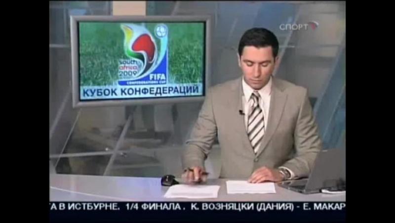 Вести спорт (тк. Спорт, 19.06.2009. обзор матчей 2-го тура в группе В, КК 2009).