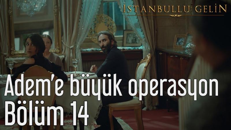 14. Bölüm - Ademe Büyük Operasyon