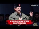 Рамзан Кадыров празднует день рождения