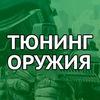 ТЮНИНГ ОРУЖИЯ - МВРИ [GUNS-TUNING.RU]