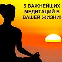 5 Самых Важных  Медитаций Вашей Жизни!+Подарок