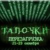Фестиваль студенческих забав СПбГУ