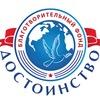 "Фонд ""ДОСТОИНСТВО"""