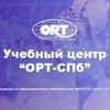 """Лучшие компьютерные курсы в СПб. Центр """"ОРТ-СПб"""""""