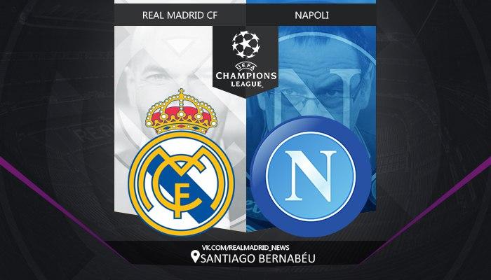 Превью матча Реал Мадрид - Наполи