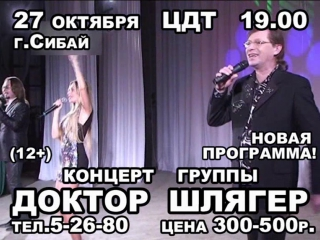 Доктор Шлягер приглашает на концерт 27 октября  в ЦДТ г. Сибай