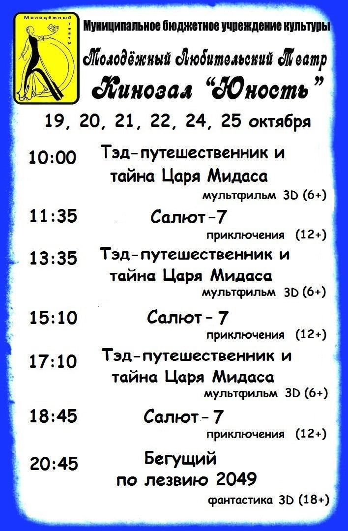 """Кинозал """"Юность"""" - актуальные сеансы"""
