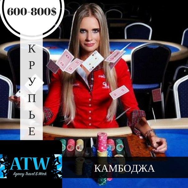 Хостес-ресепшн в казино в москве играть в игровые аппараты чукча бесплатно и без регистрации