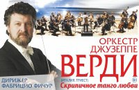 Купить билеты на Оркестр Джузеппе Верди