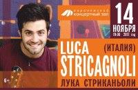 Купить билеты на Luca Stricagnoli